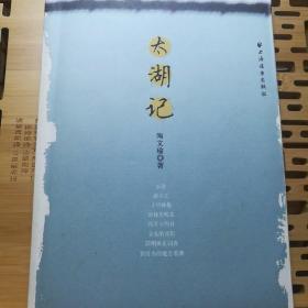 太湖记,陶文瑜签名