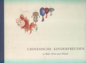 《中国童趣》绘本(也译作中国童谣) Chinesische Kinderfreuden
