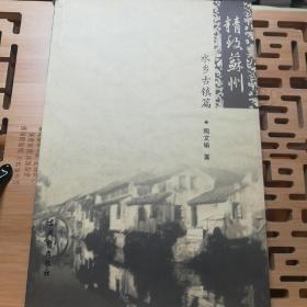 精致苏州(水乡古镇篇)陶文瑜签名