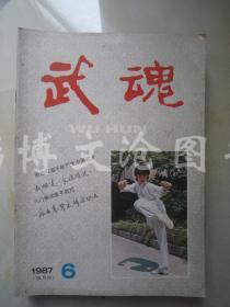 武魂 1987年第6期