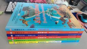 有趣的科学(精装版 ,荣获中国童书金奖)6册合售