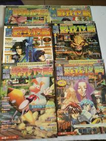 电脑游戏攻略1999年6、7、8、9、11、12月总第2、3、4、5、7、8集【共6本合售】