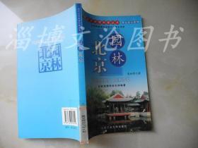 现代北京地理科普丛书:园林北京