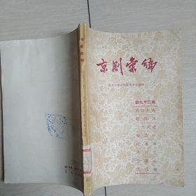 京剧汇编(1962年初版)