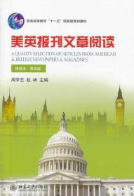 美英报刊文章阅读(第五版) 周学艺  北京大学9787301237250