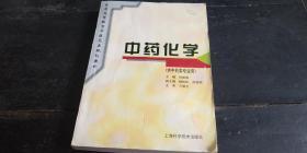 中药化学【供中药类专业用】