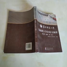 华中师范大学历届博士学位论文摘要