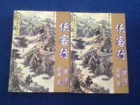 金庸 著 武侠小说 侠客行(上下)云南人民出版社