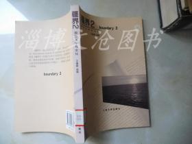 疆界2:国际文学与文化