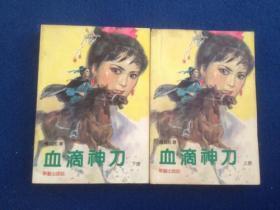 独孤红 著 武侠小说 血滴神刀(上下) 华艺出版社