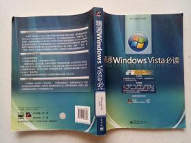 精通Windows Vista必读