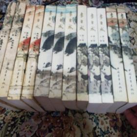 李自成(全12册)