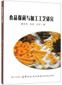 食品保藏与加工工艺研究