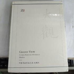 中国嘉德2018春拍 大观--中国书画珍品之夜近现代
