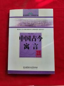 中国古今寓言