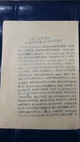 文革,资料   江青同志的讲话
