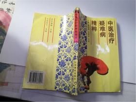 中医治疗疑难病精粹(98年一版一印)