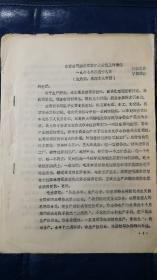 文革,资料   李富春同志在军委扩大会议上的讲话