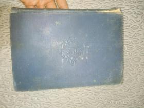 新字典(民国元年十月初三版)