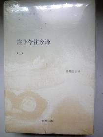 陈鼓应著作集:庄子今注今译(上下册)精  未拆封
