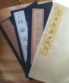 «四夫人集» 绿窗遗稿,杨太后集,唐女郎鱼玄机诗、薛涛诗
