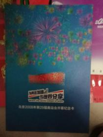 电话卡  北京2008年第29届奥运会开幕纪念卡