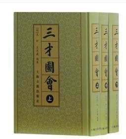 三才图会(套装共3册)
