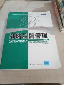战略品牌管理