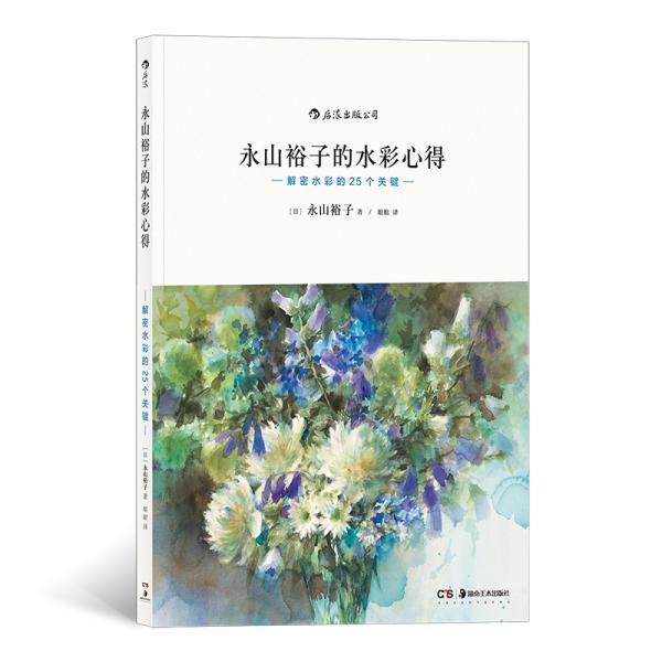 永山裕子的水彩心得:解密水彩的25个关键