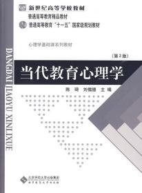 当代教育心理学 陈琦  刘儒德 9787303042265