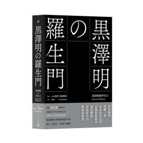 黑泽明的罗生门【塑封】
