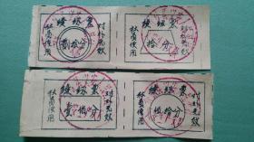 (少见)介休县义安人民公社 缝纫票(拾分、贰拾分、伍拾分、壹佰分)一组