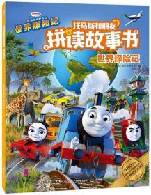 世界探险记/托马斯和朋友拼读故事书