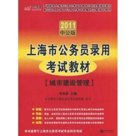 上海公务员考试:城市建设管理(2011中公版)