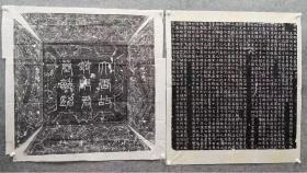 中国农业博物馆唐颜真卿书丹《王琳》志拓本