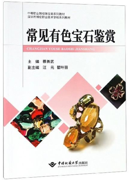 常见有色宝石鉴赏/中等职业院校珠宝类系列教材