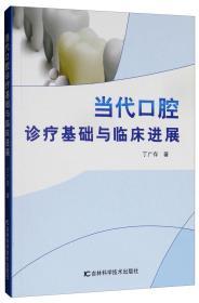 当代口腔诊疗基础与临床进展