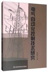 库存新书  电气自动化控制技术研究