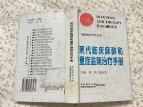 现代临床麻醉和重症监测治疗手册