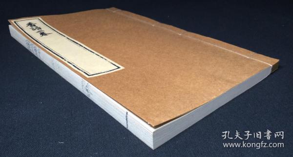 我国存世最早的一部香学专着!【新 刻 香 谱】二卷,(宋)洪刍辑。手工竹纸精印一册全。以明万历精写刻本为底本,写刻精美,颇为漂亮。