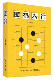 围棋入门 版B【折扣0.27】