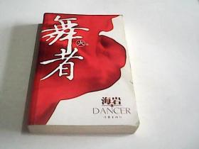 舞者--火卷