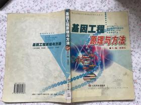 基因工程原理与方法