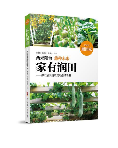 家有润田都市菜园栽培实用指导手册
