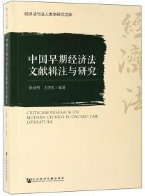 中国早期经济法文献辑注与研究/经济法与法人类学研究文库