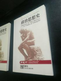 政治思想史 2017.第1期 .总第29期(季刊)