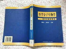 医学分子生物学—研究生教学用书