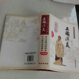 中国古典文学名著:三国演义(无障碍阅读)(权威版)