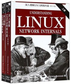 深入理解LINUX网络内幕(影印版)