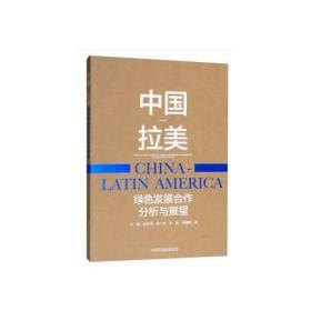 中国-拉美绿色发展合作分析与展望